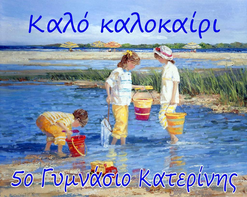 kalokairi18